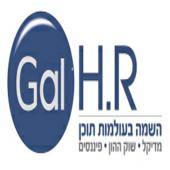 דרושים בGal H.R  - השמה בתחומי המדיקל, הפיננסים ושוק ההון